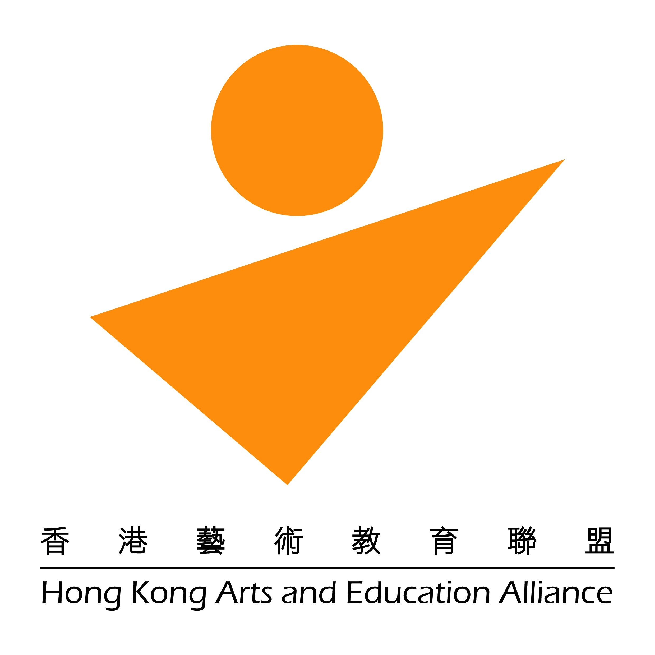 Hong Kong Arts and Education Alliance